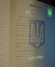 Диплом - специальные знаки в УФ (Запорожье)